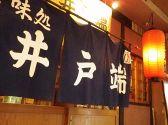 井戸端 川端店の雰囲気3