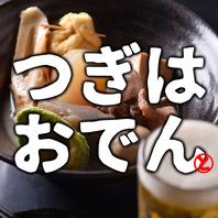 鶏スープで煮込む絶品おでん★