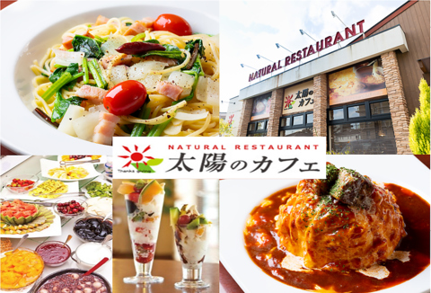 太陽のカフェ 西宮店|店舗イメージ1