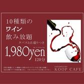 クープカフェ KOOP CAFEのおすすめ料理3