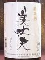 【四国の地酒】純米酒 美丈夫(高知)