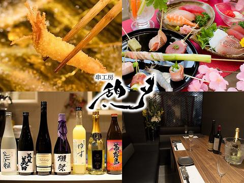 種類豊富な創作串揚げと、旬のネタを使用した寿司・刺身
