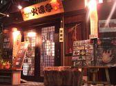 火凛亭 西中島南方店の雰囲気3