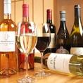 ワインを愉しんで頂きたい…そんな想いでこのお店を立ち上げました!ワインは30種類以上取りそろえ!お料理の味を最高に引き立てるおすすめワインをご提供させて頂きます。旬のワインや、期間限定、数量限定のワインもご用意しております。是非ご賞味ください。
