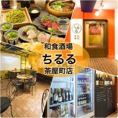 和食酒場ちるる 茶屋町店の写真