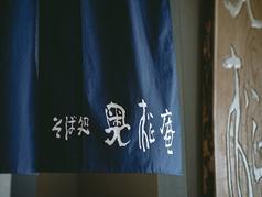 そば処 奥松庵の写真