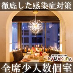 かまくら個室ビストロ KAMAKURA 新宿店の雰囲気1