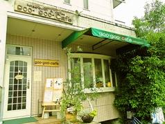 goo-goo-cafe グーグーカフェ