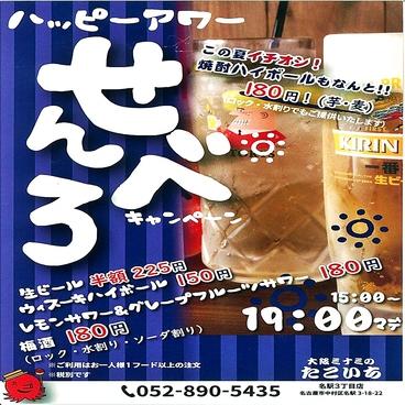 大阪ミナミのたこいち 名駅3丁目店のおすすめ料理1
