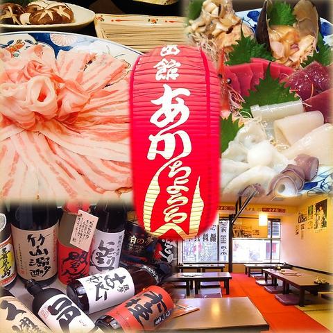 函館 あかちょうちん 仙台 国分町店の写真