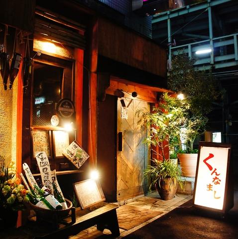 【渋谷駅3分】大人の隠れ家居酒屋。『旬物』と『厳選30種以上の日本酒』が楽しめる店
