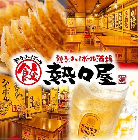 九州料理ともつ鍋 熱々屋 車道店