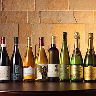 デイリーワインから希少ワインまで幅広い種類のワイン有