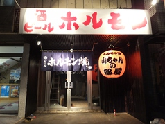 山ちゃんの部屋の写真