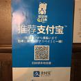 【アリペイ始めました♪】中国アリババグループのAlipay(アリペイ/支付宝)は中国を中心に5億2000万人以上のアクティブユーザーを抱える第三者決済サービスです。このマークに見覚えがある方はぜひ利用してみてくださいね♪