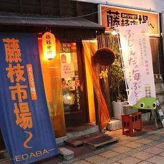 おもひで横丁 藤枝市場~の写真