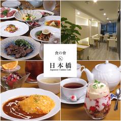 食の會 日本橋の写真