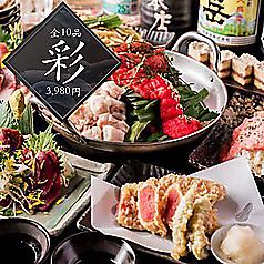 和食個室居酒屋 膳ガーデン 渋谷店の特集写真