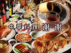 中華料理 謝謝の写真