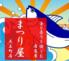 おでんのまつり屋 天王町駅前店のロゴ