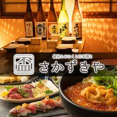 さかずきや SAKAZUKIYA 東京八重洲の写真