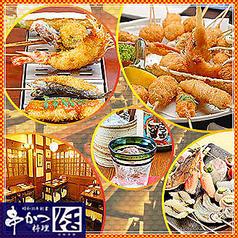串かつ料理 活 阿倍野店の写真