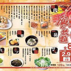 赤から 弘前青山店のコース写真