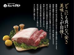 チャコール神戸 心斎橋店の写真