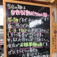 当店自慢の手打ち麺「帯麺」★売り切れごめんの人気商品