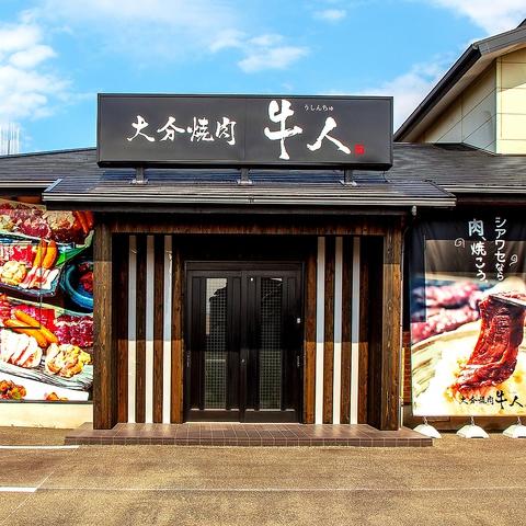 焼肉 牛人 坂ノ市店