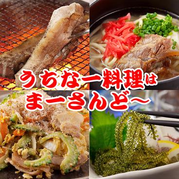 ちゅらちゅら 那覇国際通り店のおすすめ料理1