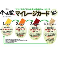 牛味蔵 ぎゅうみくら 横浜東口 アソビルの雰囲気1