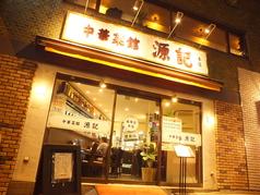 中華菜館 源記の写真