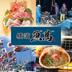 横濱魚萬 JR川崎東口駅前店の写真