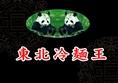 本格的な中国料理を味わえる『東北冷麺王』は翌4時迄元気に営業中です!お通し代はかかりませんので二次会・三次会のご利用に是非♪パンダの看板が目印です!!看板の周りは虹色の電飾がついています★