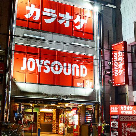 カラオケ JOYSOUND(ジョイサウンド) 八戸店