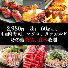 個室 炙り肉寿司 がっちゃんのおすすめ料理1