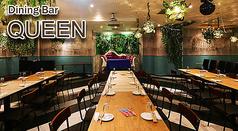 ダイニングバー クイーン Dining Bar QUEENの写真