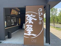 のびるの茶屋の写真
