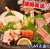 鮮魚酒場 たくみ食堂の詳細