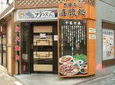 焼肉 フランス人 錦糸町店の雰囲気3