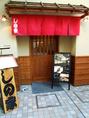 東急田園都市線たまプラーザ駅から徒歩3分。隠れ家のような半個室のお席と、新鮮な魚介が人気です。