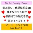 9月4日(日)限定!女性に嬉しいイベントの開催決定!美容系から整体、ネイル、占いまで幅広いジャンルが体験できる!No.14でお茶をしながら気軽に参加してみてね★