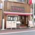 39 香港グルメ 中延店のロゴ
