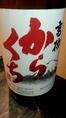 高砂 辛口 酒造りに用いる水は富士山の伏流水。地下27メートルの井戸から汲み上げられる水は玄武岩の3層目を流れる超軟水。滑らかでほんのり甘く感じられる超軟水の仕込み水を用いて酒を造ると日本酒度がプラス10ある辛口酒、水が柔らかいので単なる辛い酒ではなく味にふくらみが有り旨味が感じられる辛口の酒
