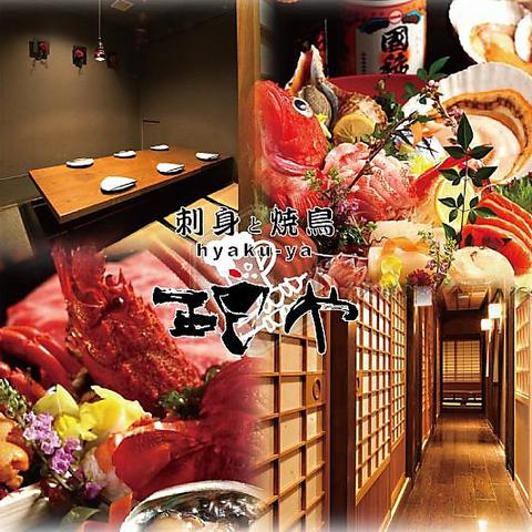 特別宴会【旬のサンマ、下関産ふぐ活鮑船盛と特撰牛ステーキコース】3時間飲放3500円