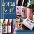 日本酒ラボのロゴ