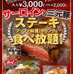 ザ・スカイブッフェ 神戸三宮店のコース写真