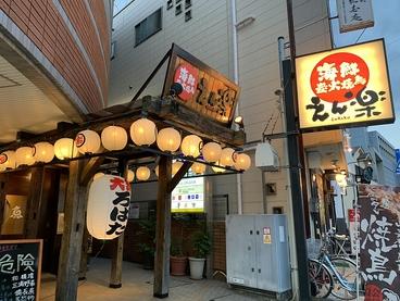 宴楽 新松田店の雰囲気1