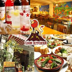 ライオンキッチン LION KITCHENの写真